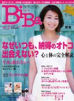 Biba_yuka001_4