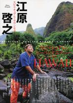 Ehara_hawaii001
