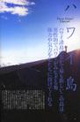 Ehara_hawaii003