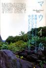 Ehara_hawaii004